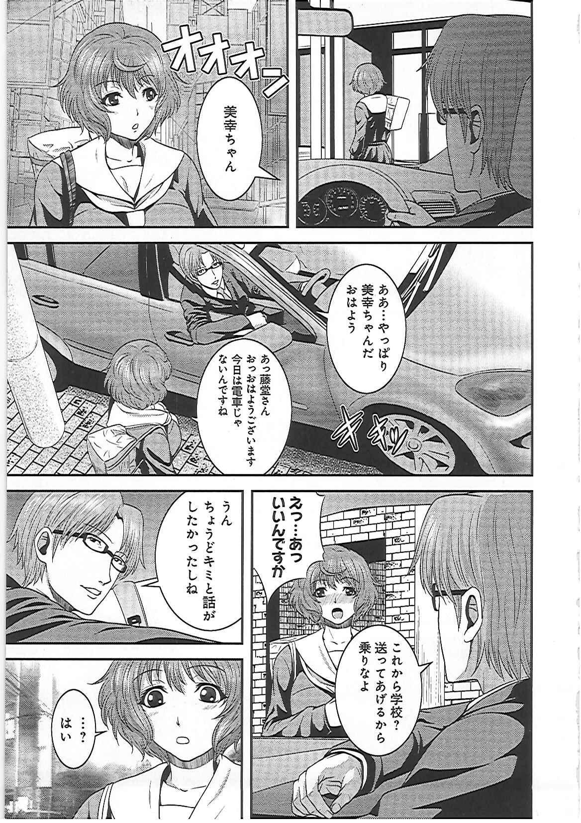 Imouto Ijiri to Mama Asobi 53