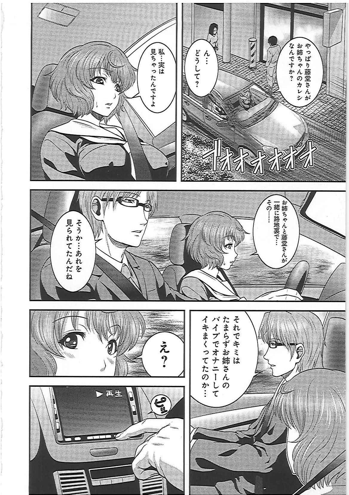 Imouto Ijiri to Mama Asobi 54