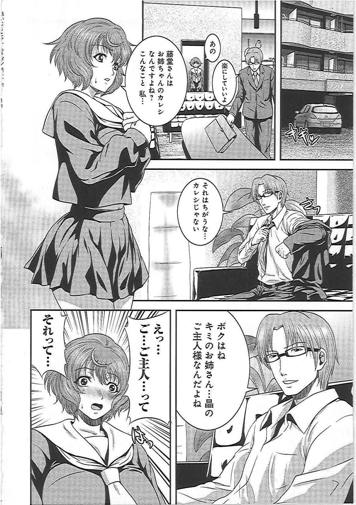 Imouto Ijiri to Mama Asobi 56