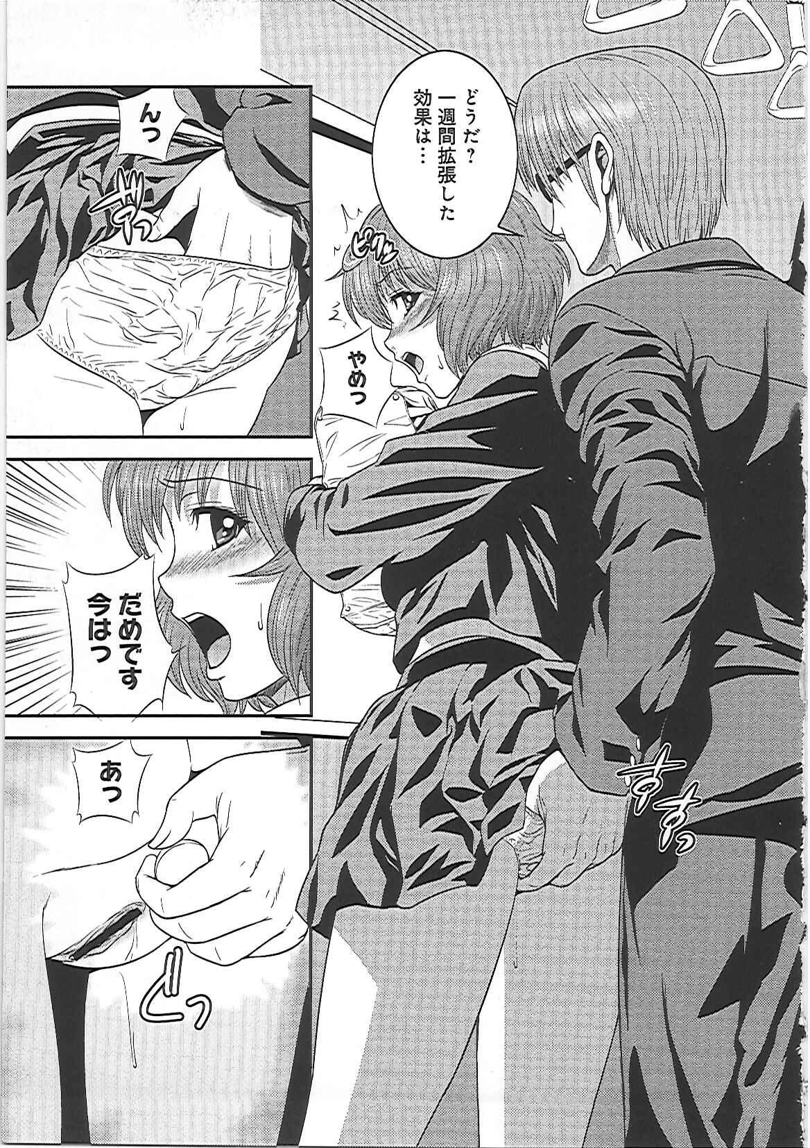 Imouto Ijiri to Mama Asobi 83