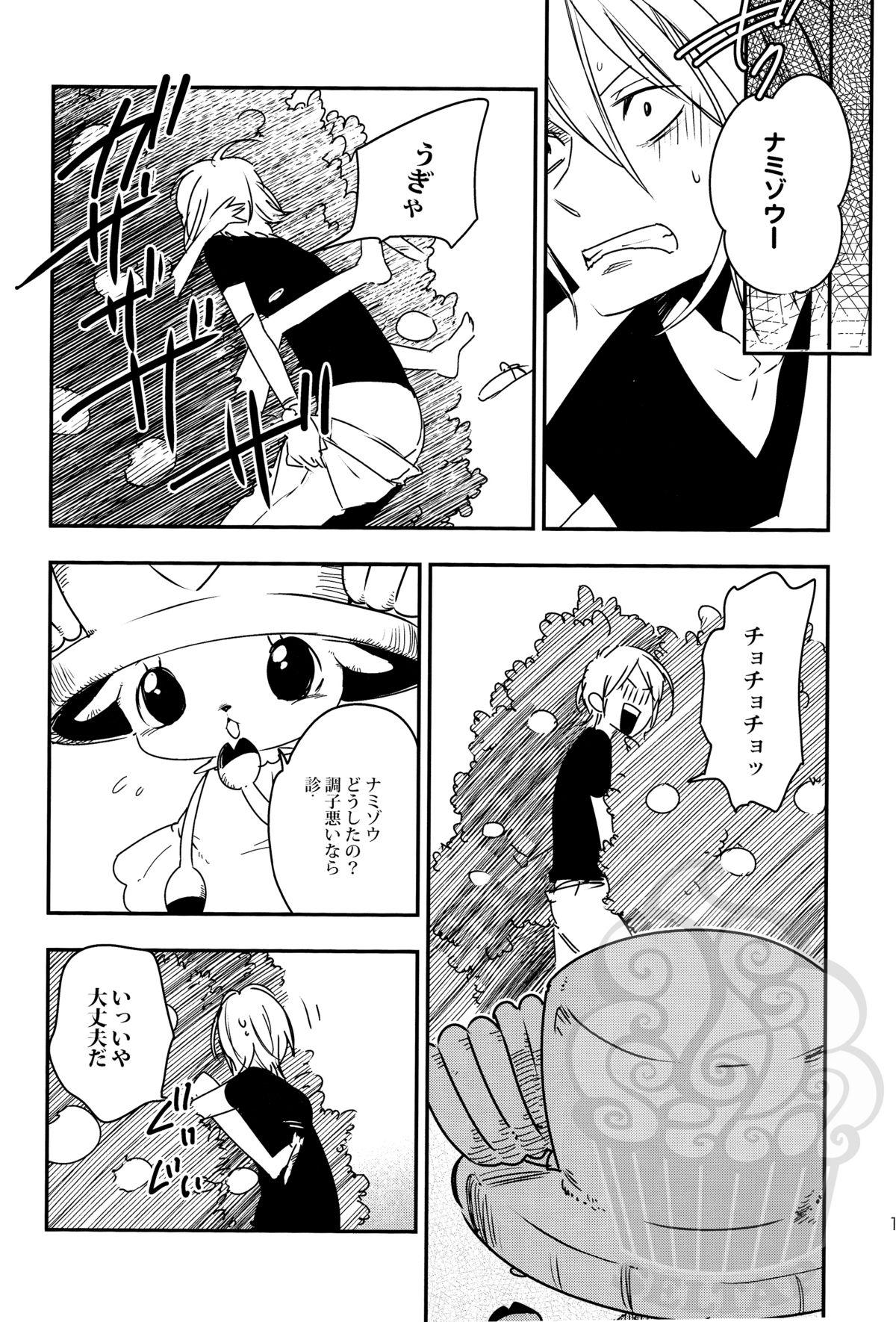 Namizou Sugoi Zou 10
