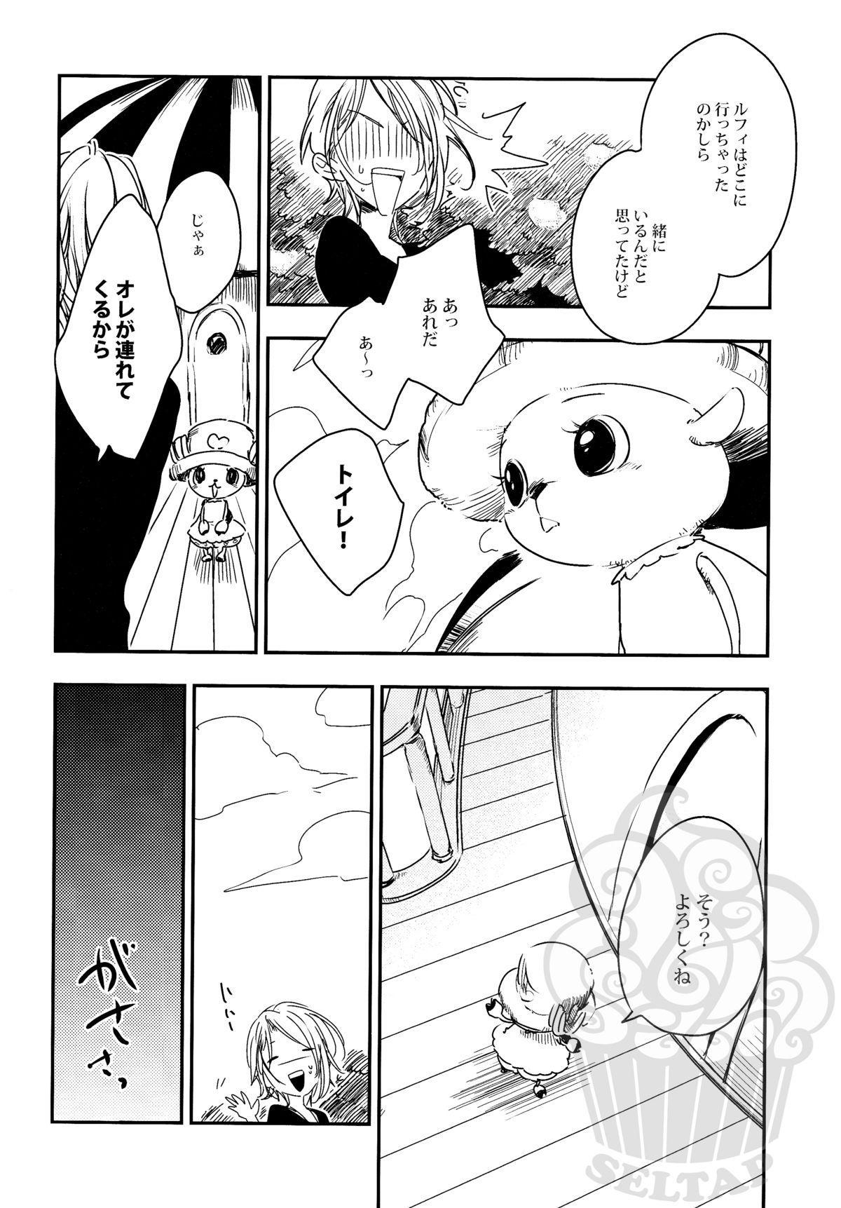 Namizou Sugoi Zou 12