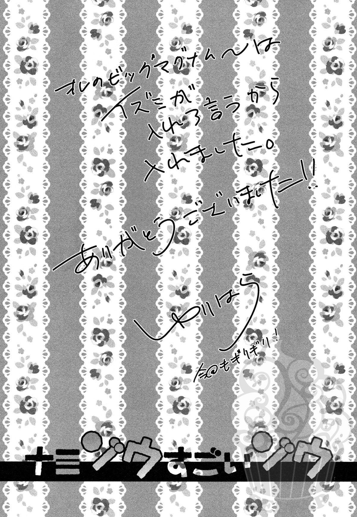 Namizou Sugoi Zou 15