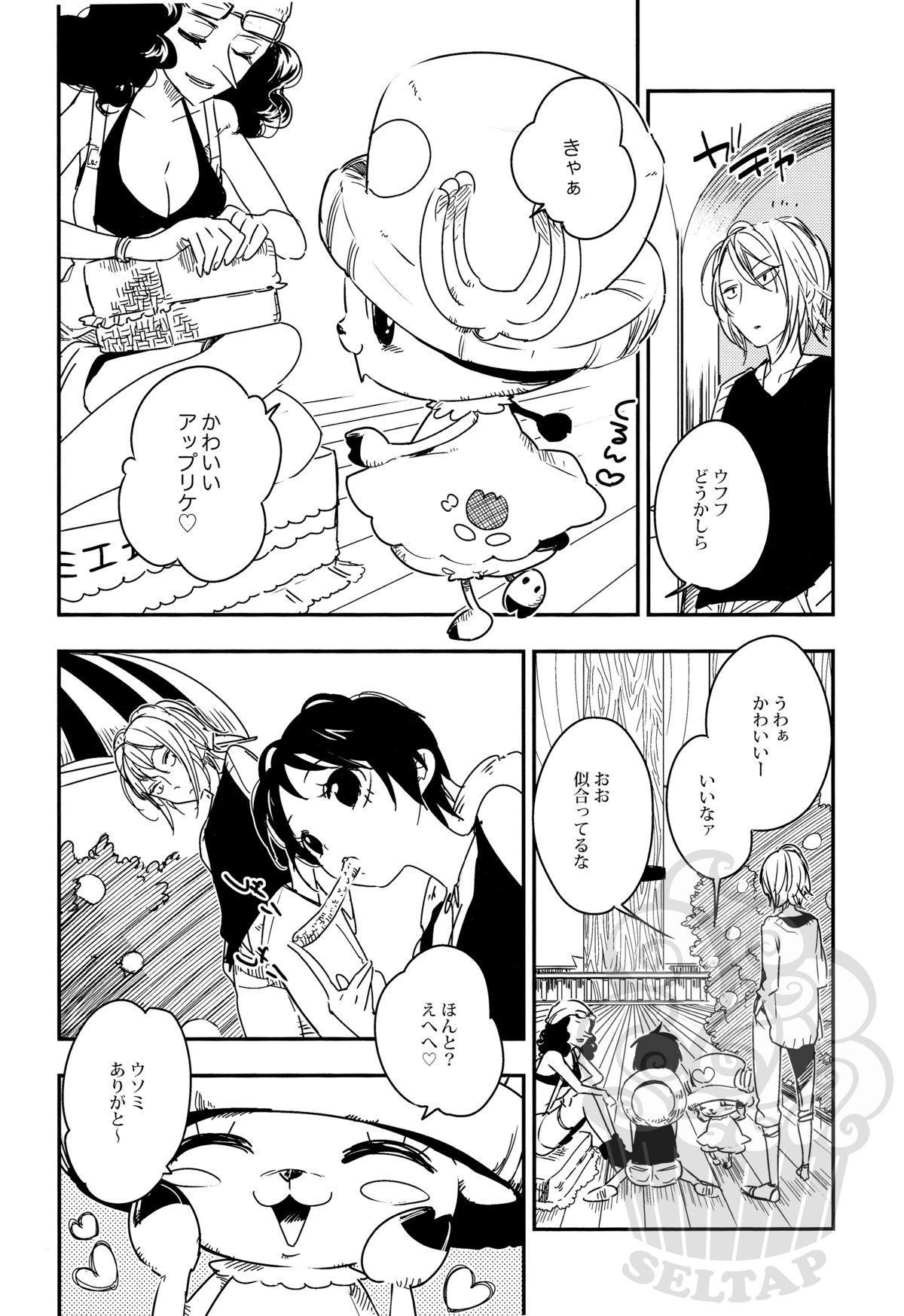 Namizou Sugoi Zou 4