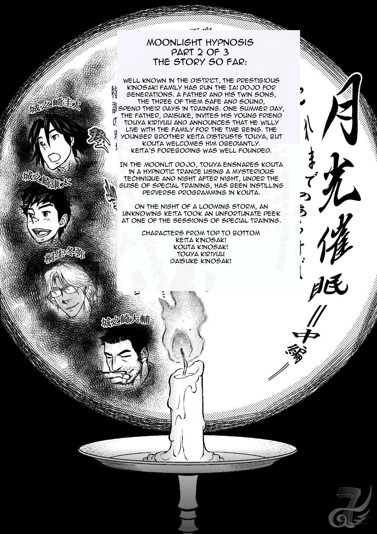Gekkou Saimin Chuuhen 1