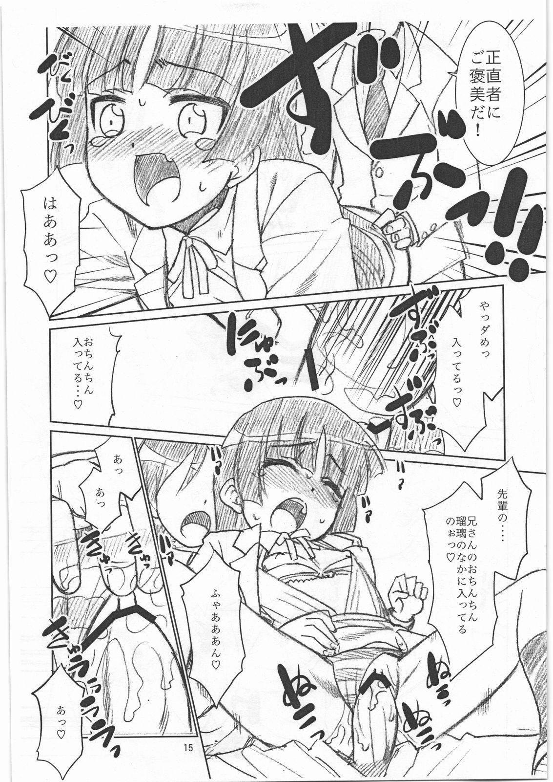 (C79) [T.4.P (Nekogen)] O...(Chuuryaku) ga Nai (Ore no Imouto ga Konna ni Kawaii Wake ga Nai) 13