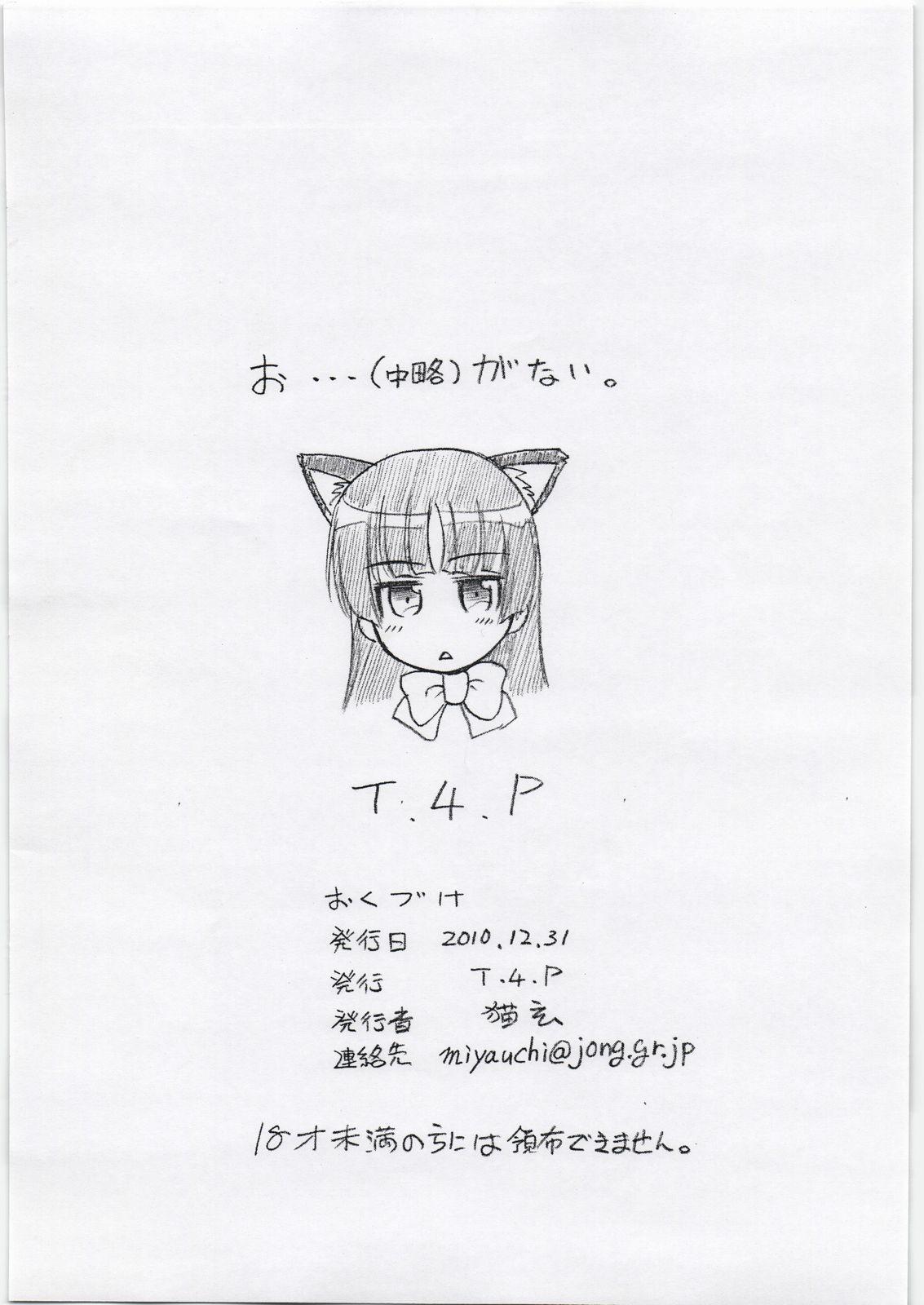 (C79) [T.4.P (Nekogen)] O...(Chuuryaku) ga Nai (Ore no Imouto ga Konna ni Kawaii Wake ga Nai) 17