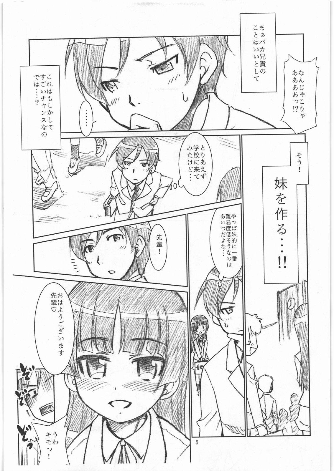 (C79) [T.4.P (Nekogen)] O...(Chuuryaku) ga Nai (Ore no Imouto ga Konna ni Kawaii Wake ga Nai) 3
