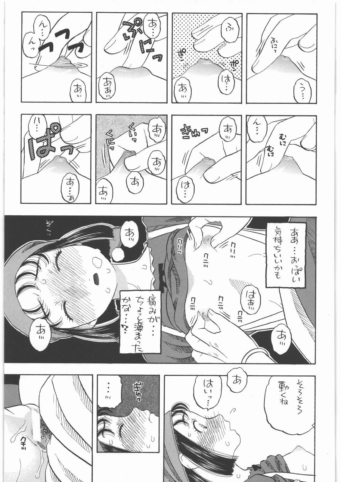 Yadoya no Rikka 13