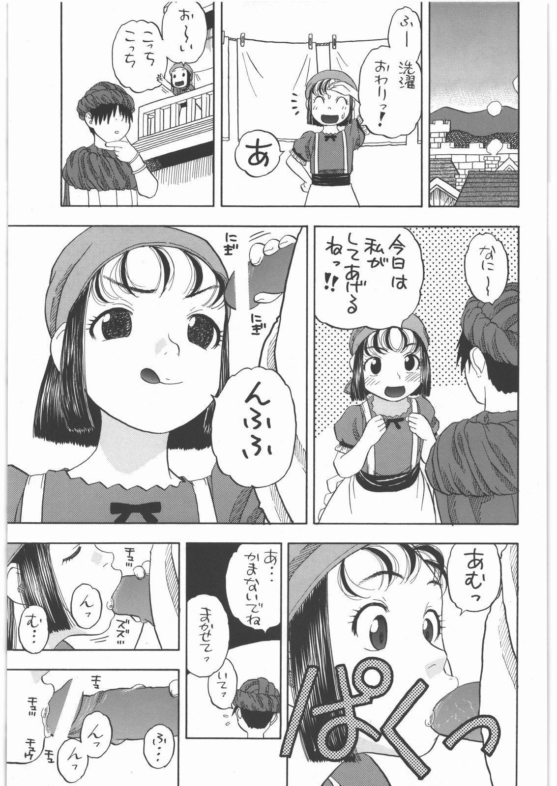 Yadoya no Rikka 17