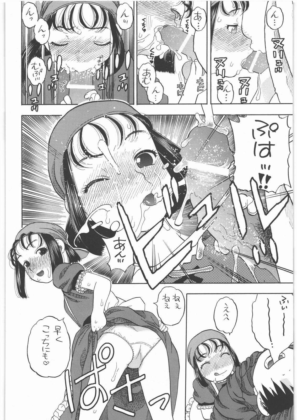 Yadoya no Rikka 18