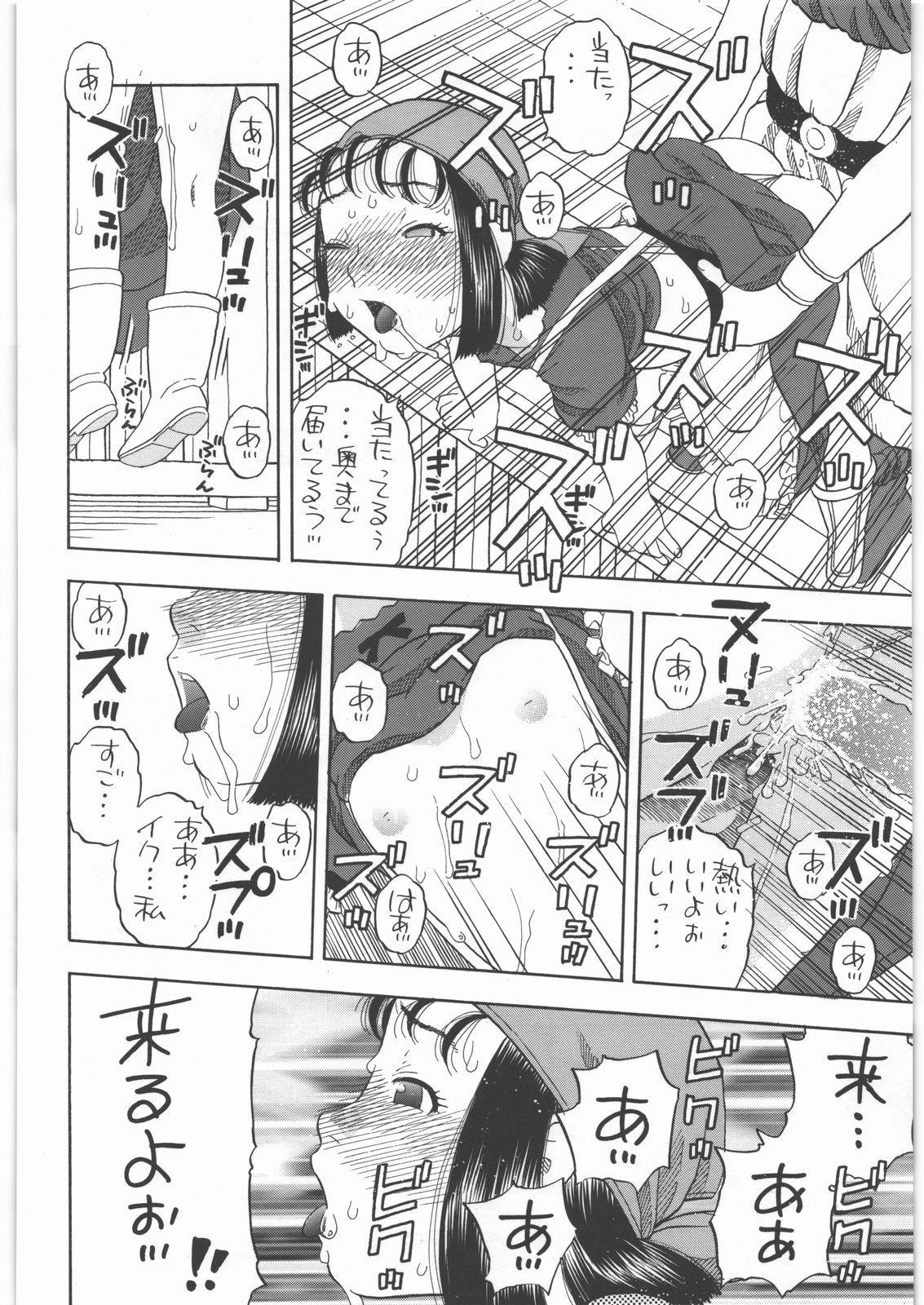 Yadoya no Rikka 20