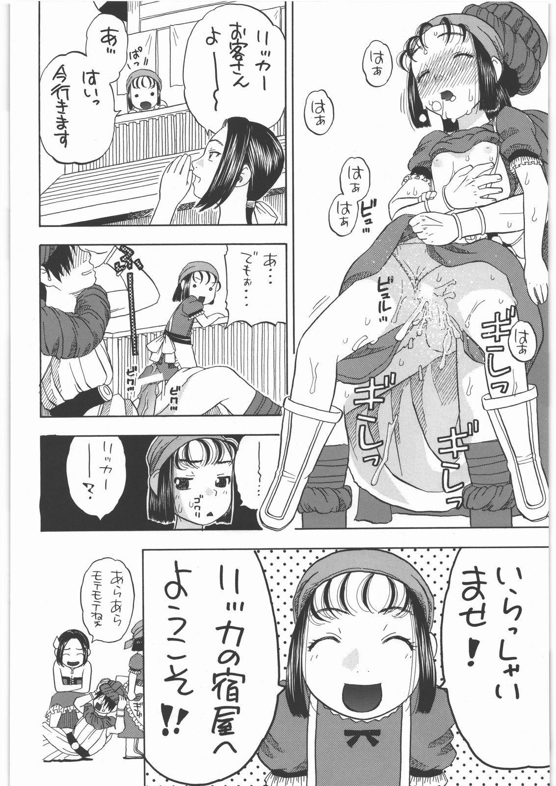 Yadoya no Rikka 22
