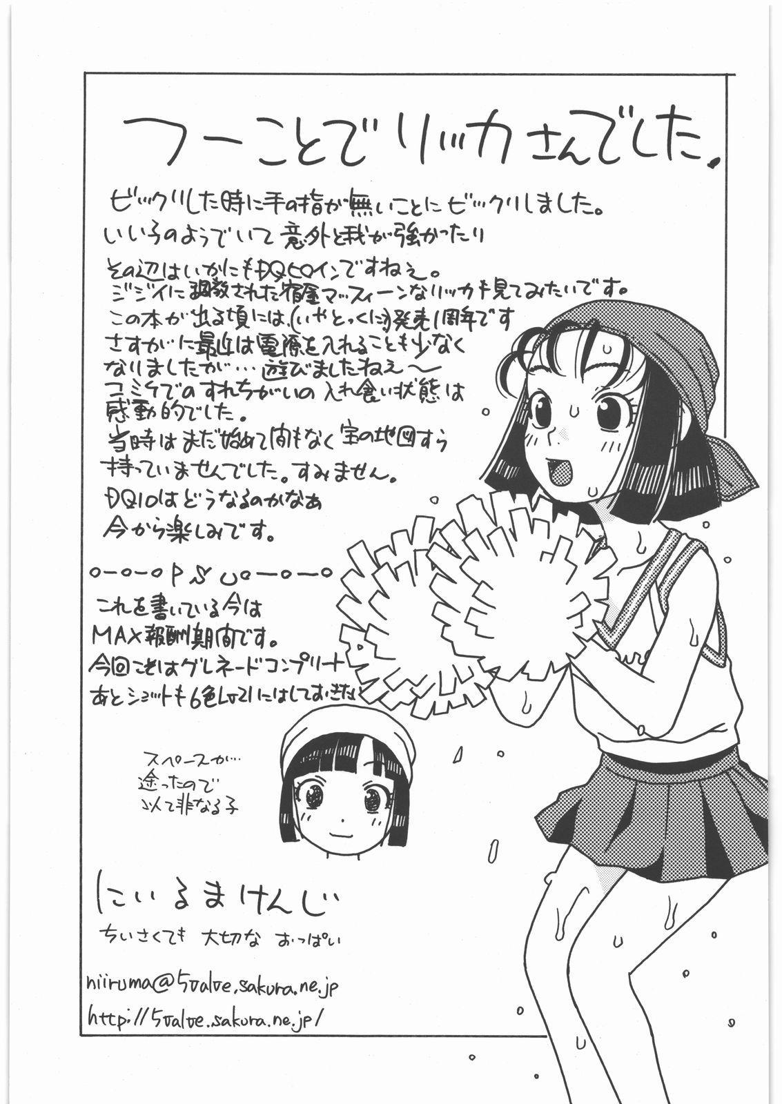 Yadoya no Rikka 23