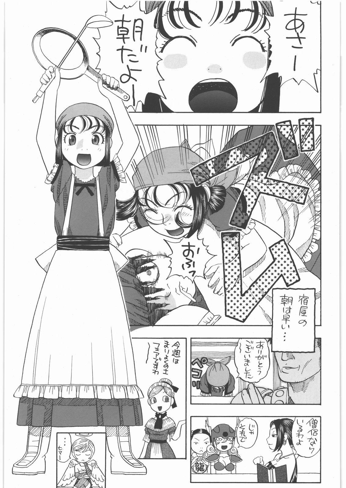 Yadoya no Rikka 3
