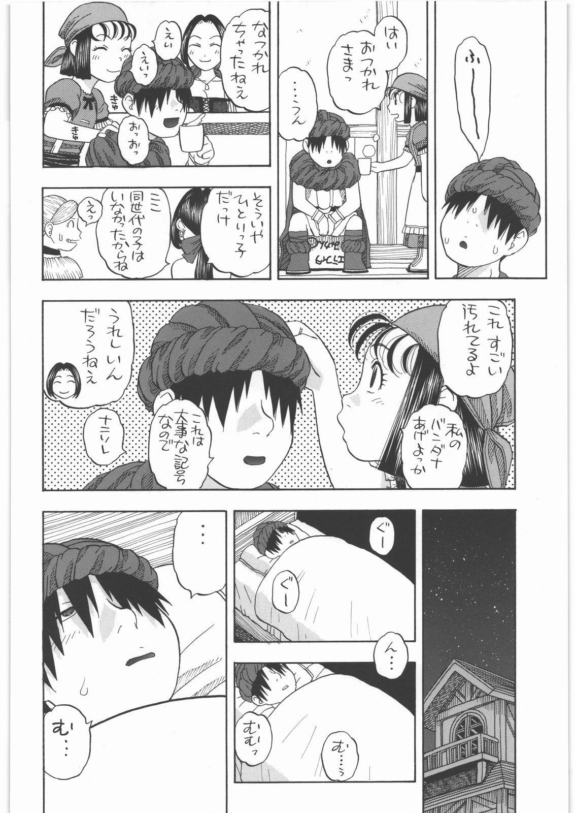 Yadoya no Rikka 4