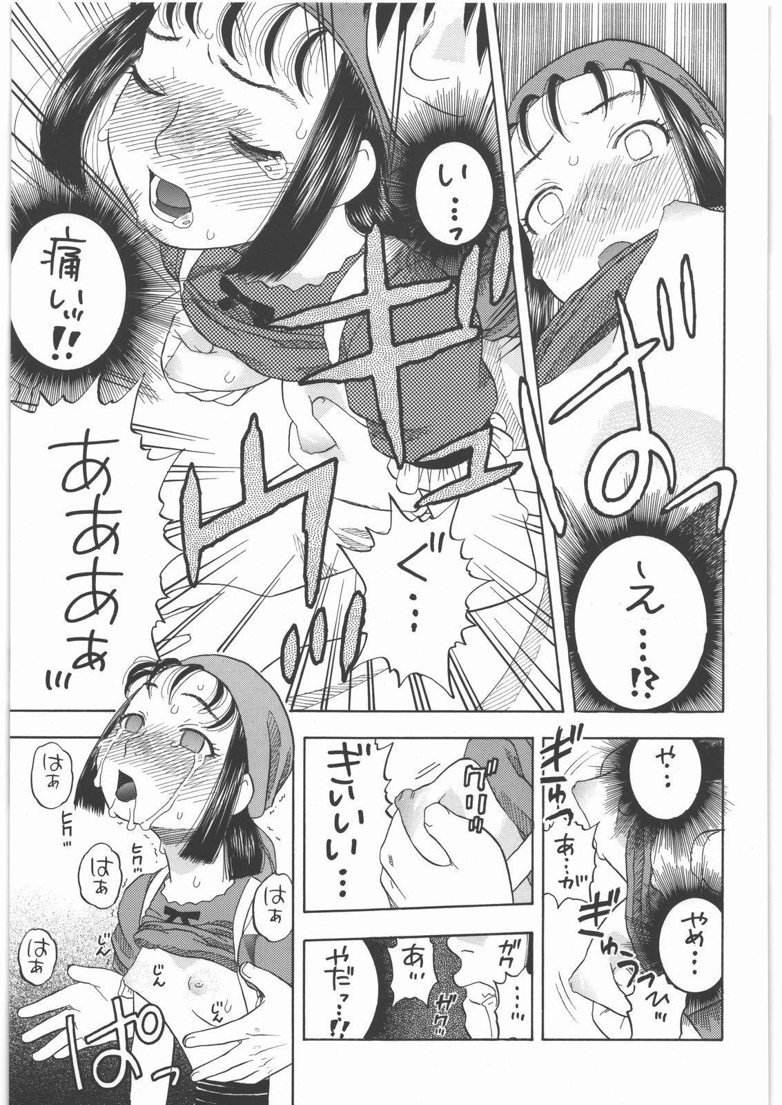 Yadoya no Rikka 7
