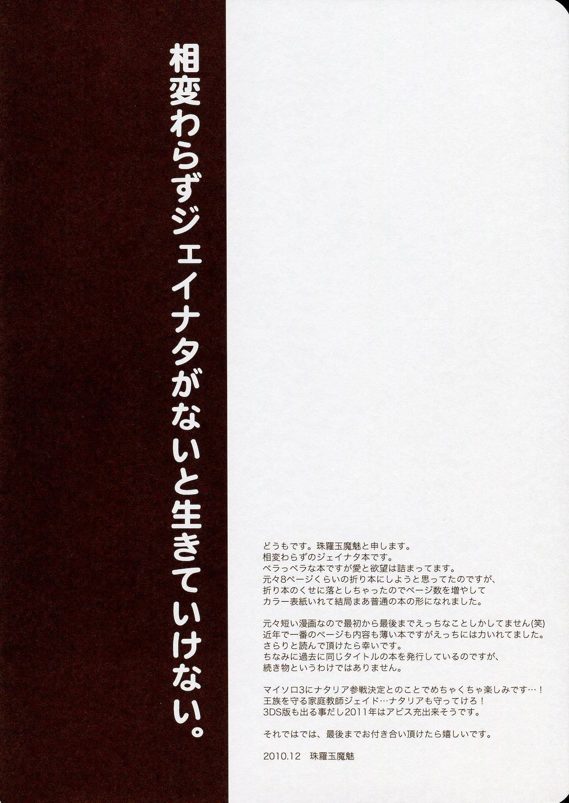 (C79) [Shinsen Gokuraku (Shuragyoku Mami)] NO-JN-NO-LIFE Datte Sukidakara! (Tales of the Abyss) [English] 3