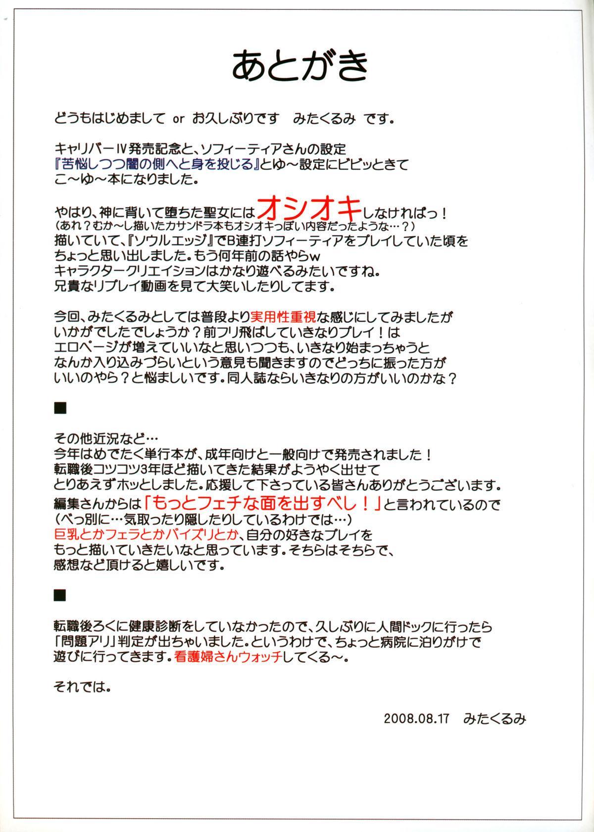 (C74) [Kurumi Namiki (Mita Kurumi)] Ochita Seijo ni O-Shi-O-Ki   Fallen Priestess Punishment (SoulCalibur) [English] [SaHa] 16