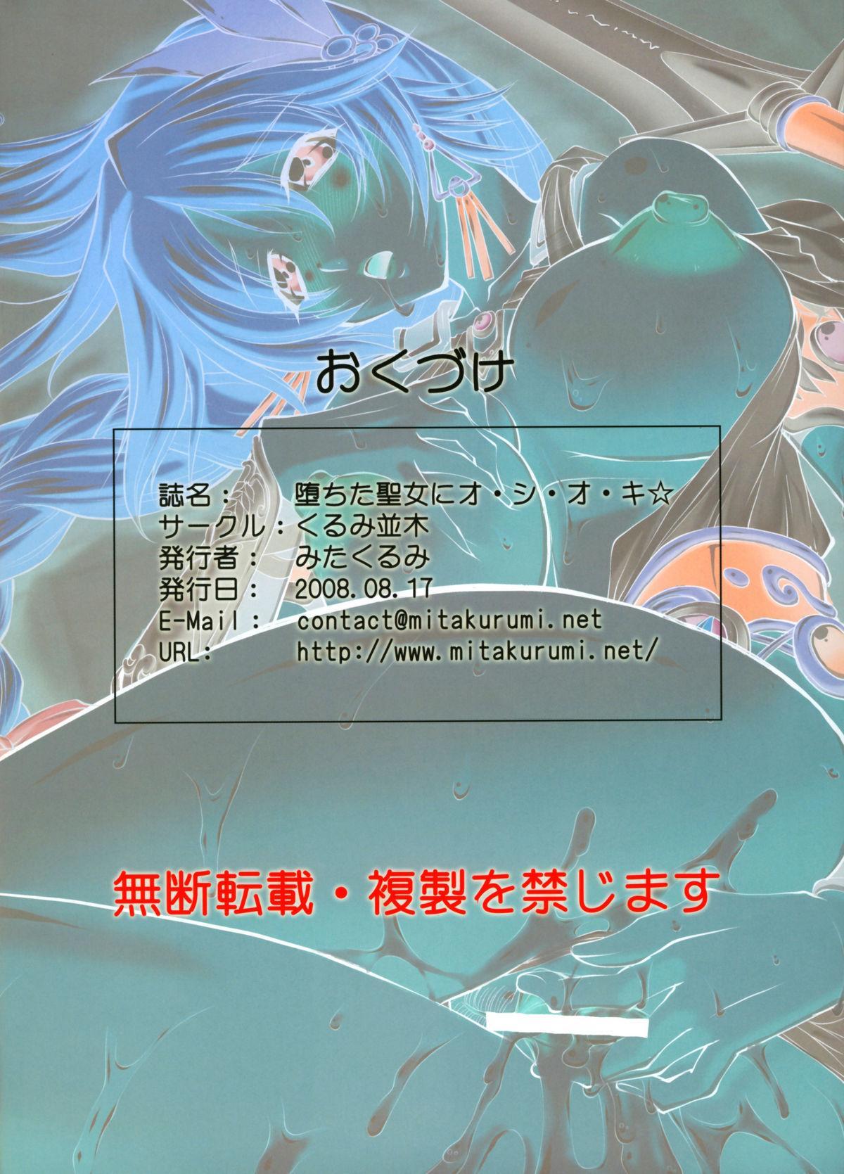 (C74) [Kurumi Namiki (Mita Kurumi)] Ochita Seijo ni O-Shi-O-Ki   Fallen Priestess Punishment (SoulCalibur) [English] [SaHa] 17