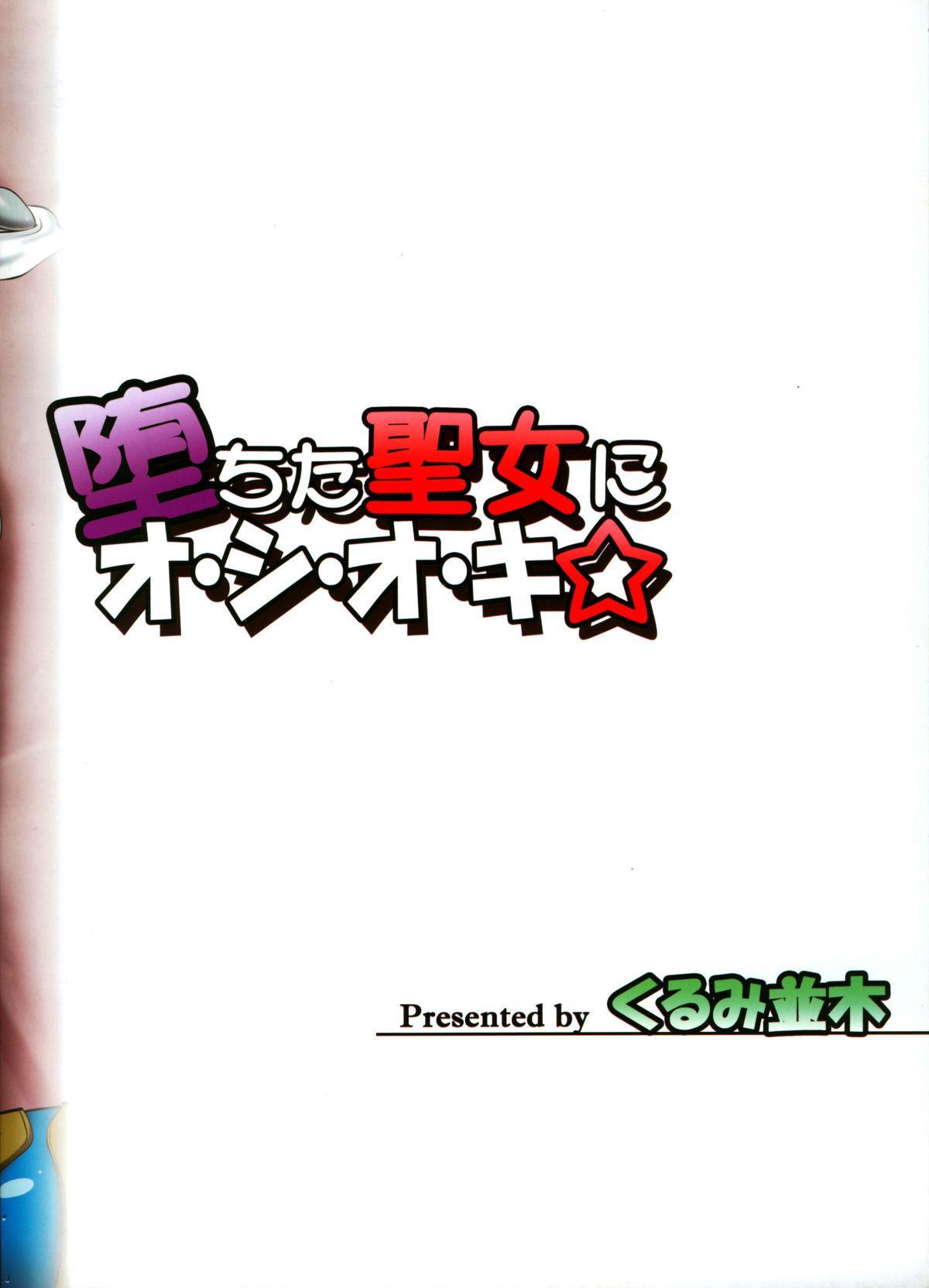(C74) [Kurumi Namiki (Mita Kurumi)] Ochita Seijo ni O-Shi-O-Ki   Fallen Priestess Punishment (SoulCalibur) [English] [SaHa] 18