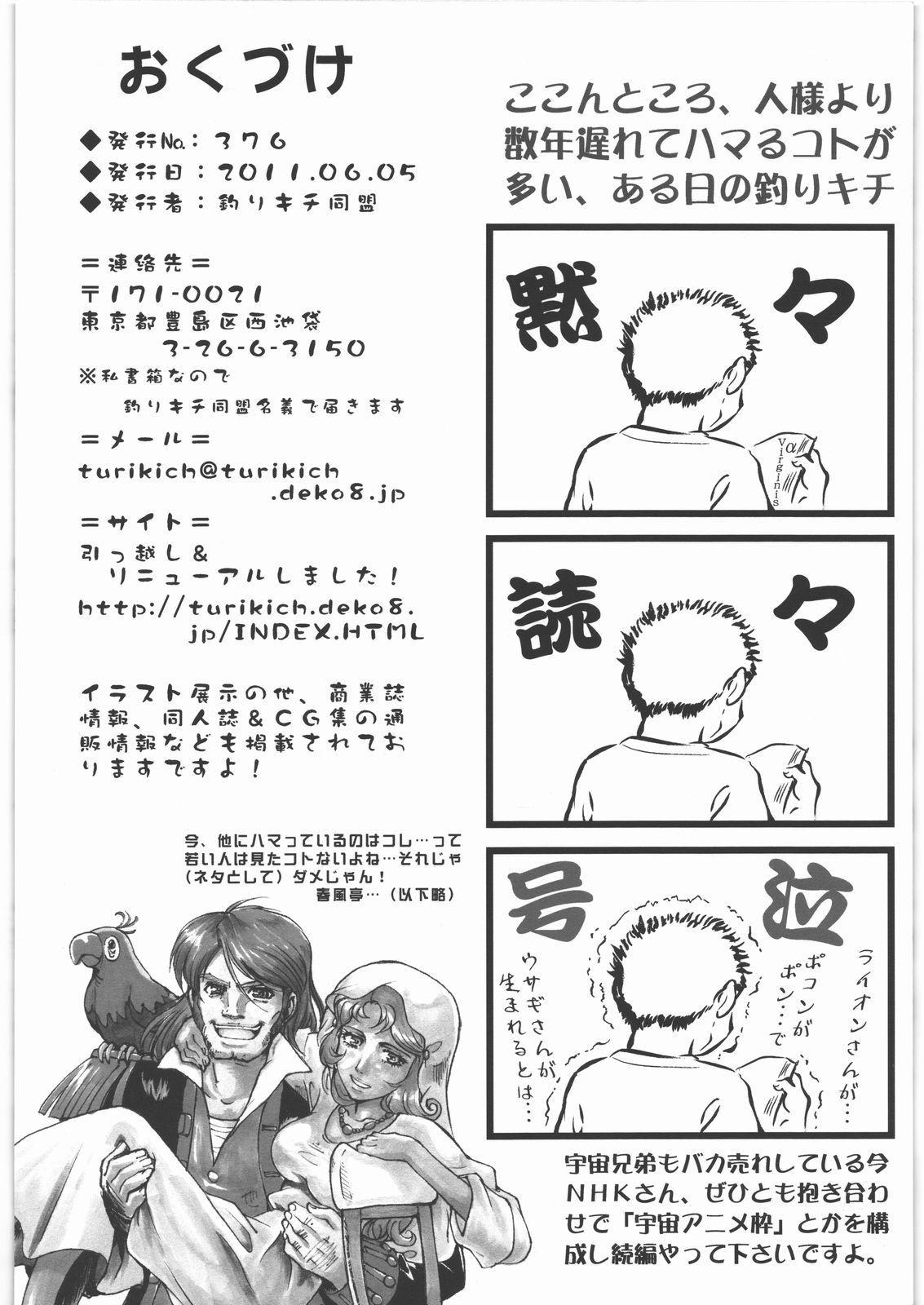 Mahou Shoujo Majo ka? Maji ka? 28