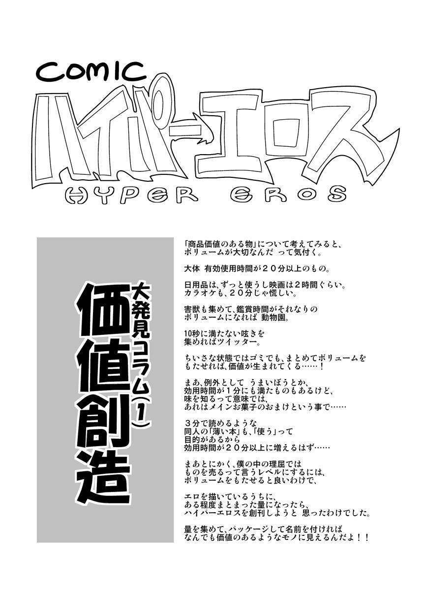 ハイパーエロス Vol.1 67