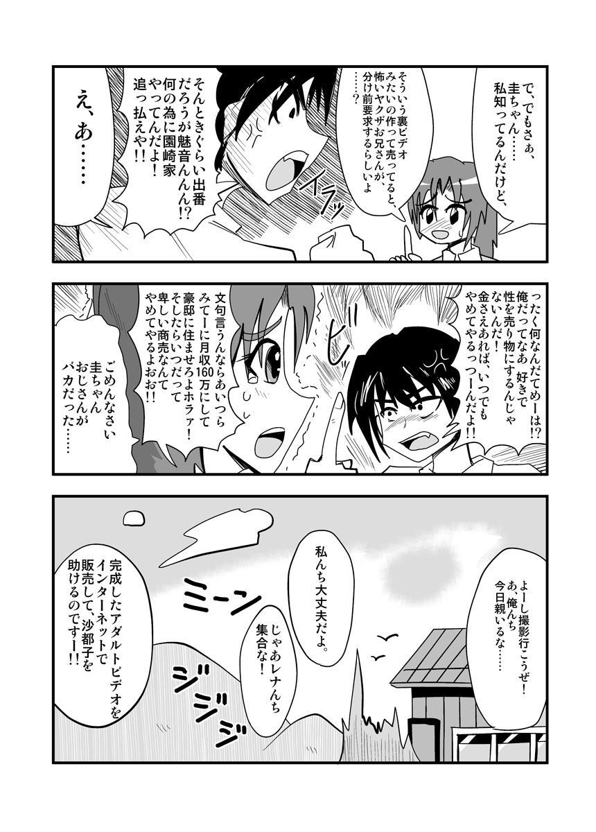 ハイパーエロス Vol.1 6