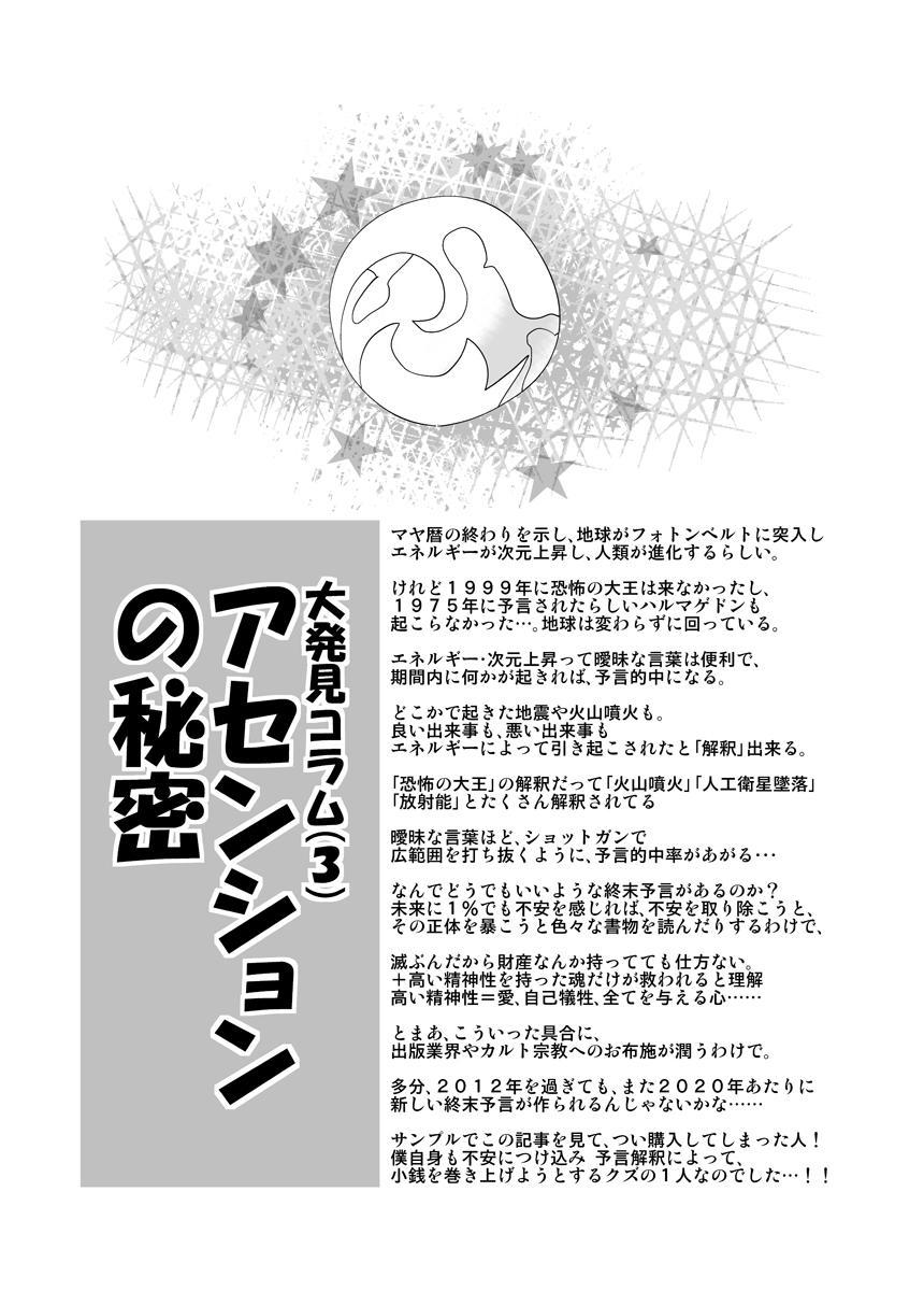 ハイパーエロス Vol.1 94