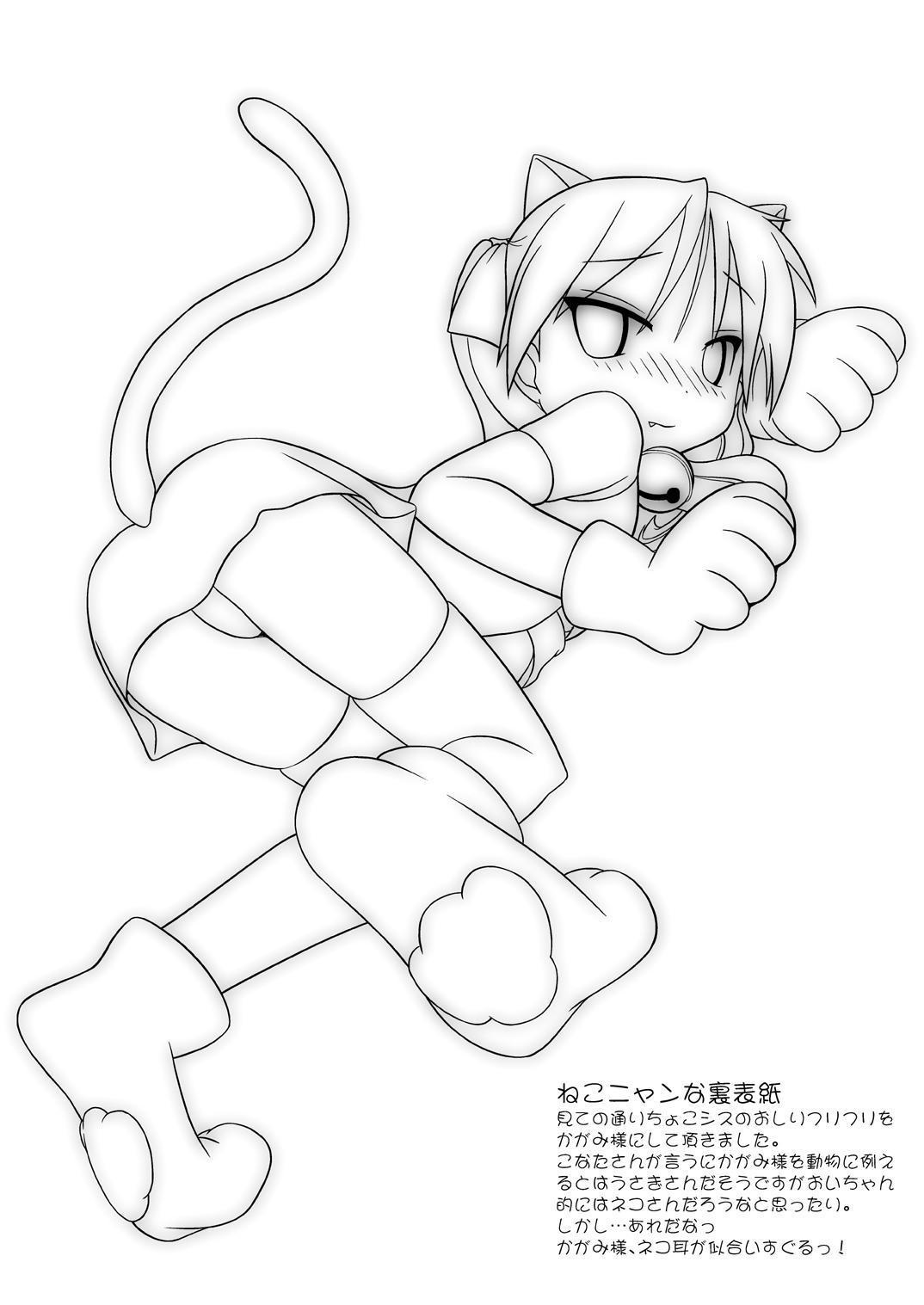 Love☆Min 23