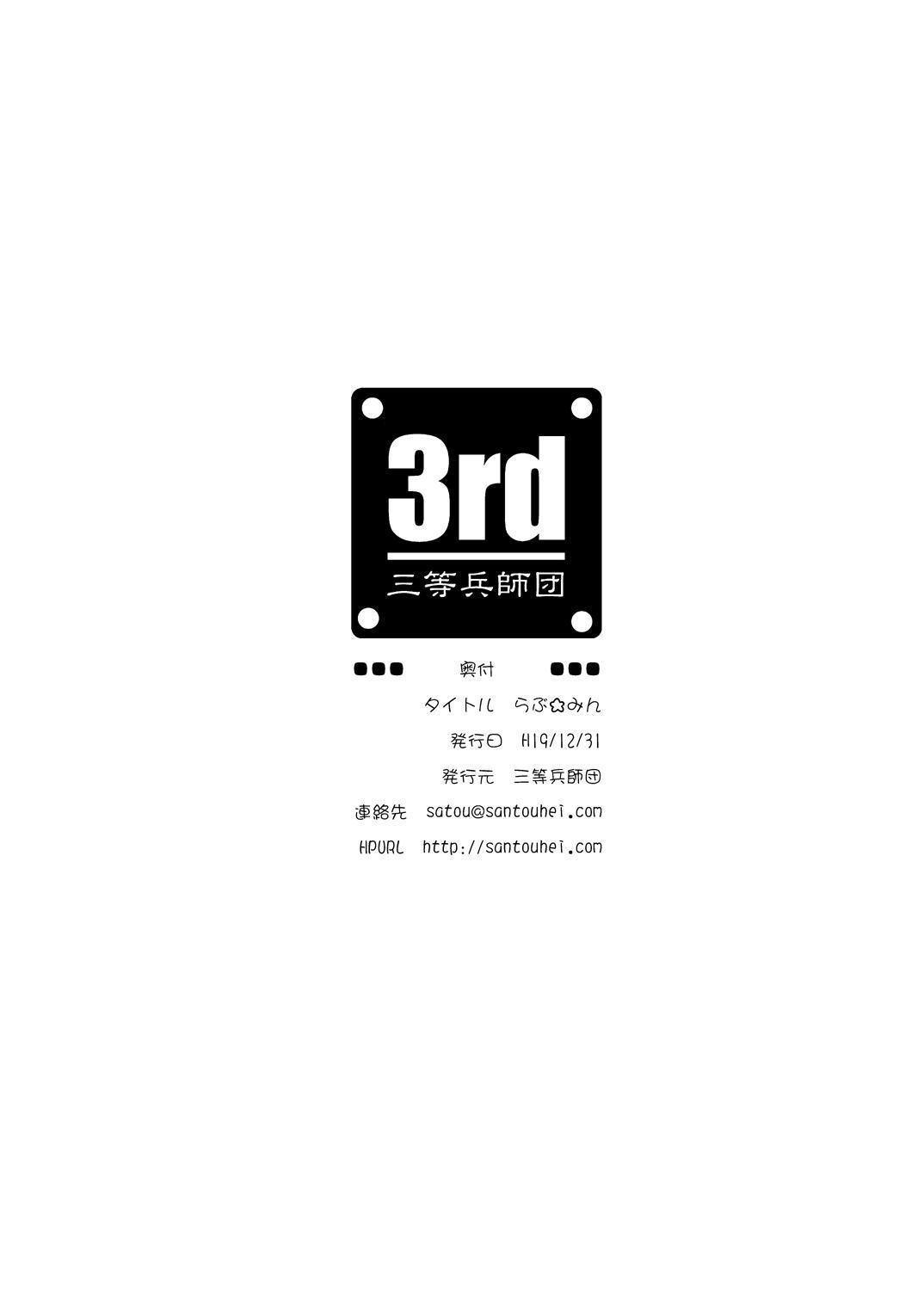 Love☆Min 25