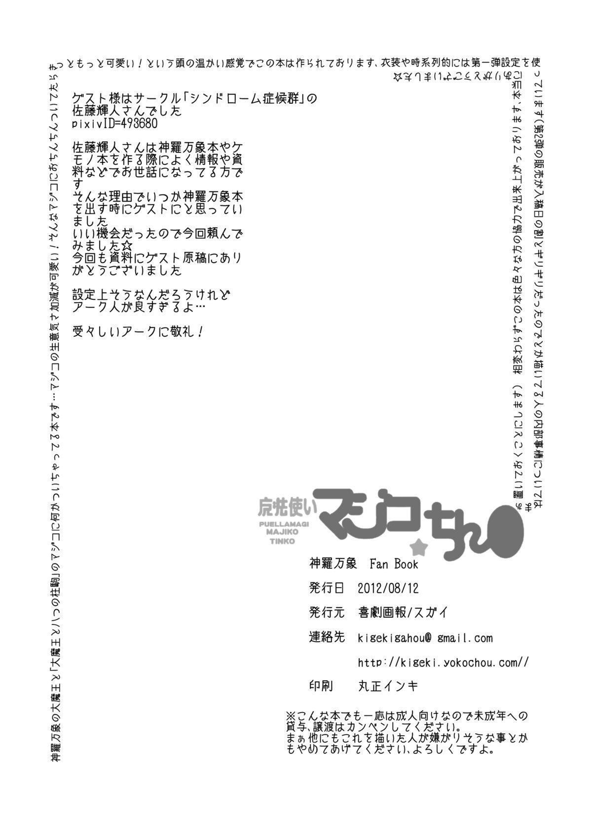 Mahoutsukai Majiko Chinko 19