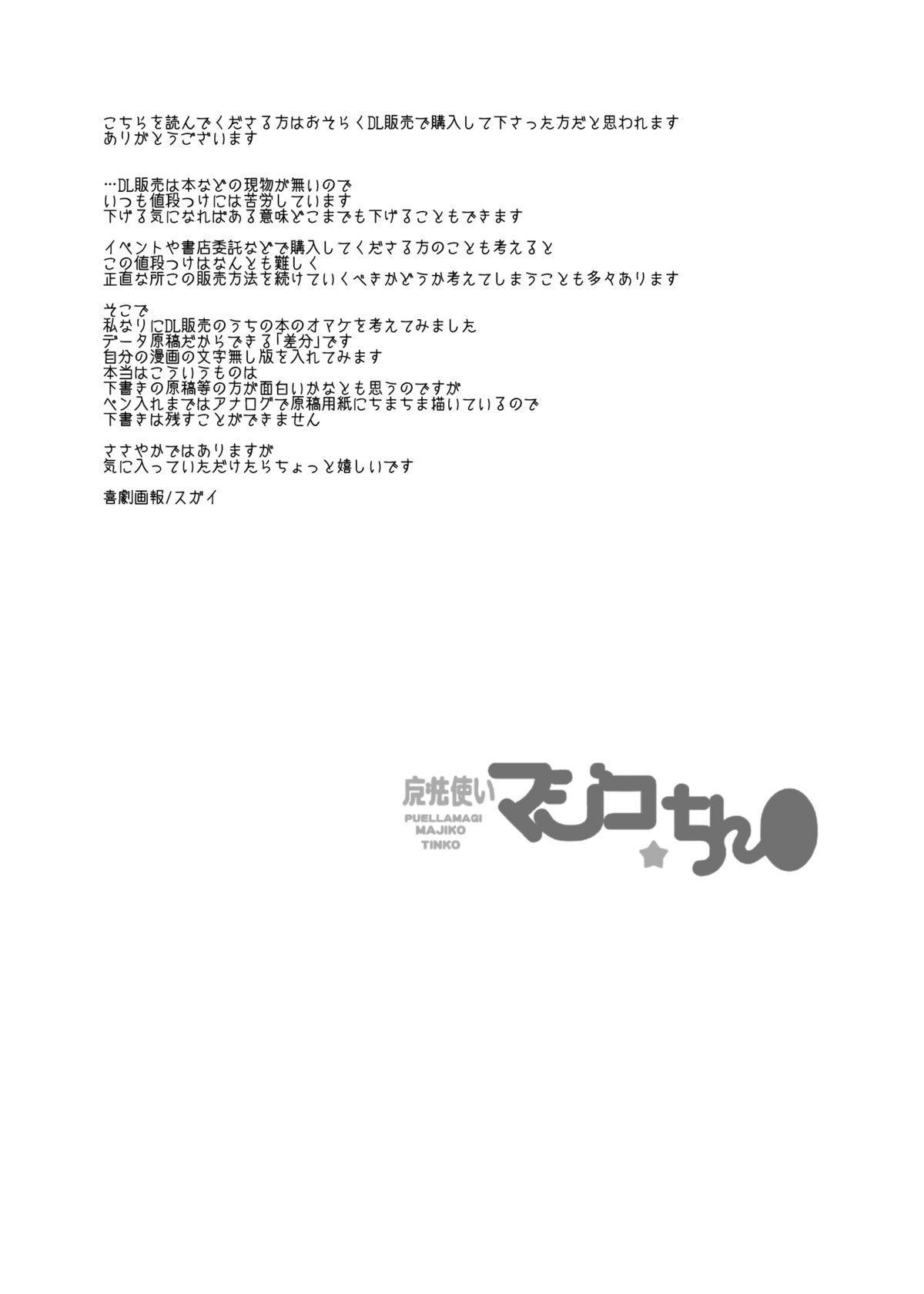 Mahoutsukai Majiko Chinko 22