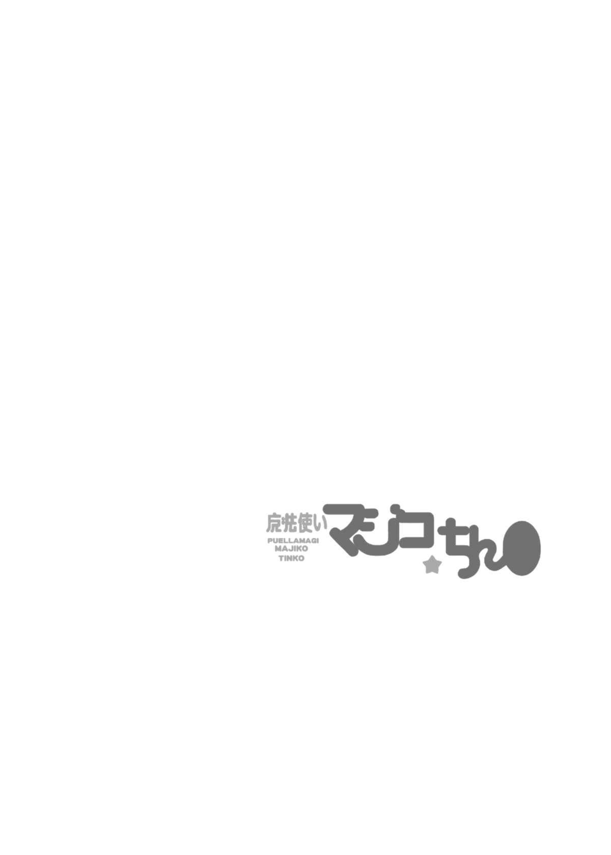 Mahoutsukai Majiko Chinko 37