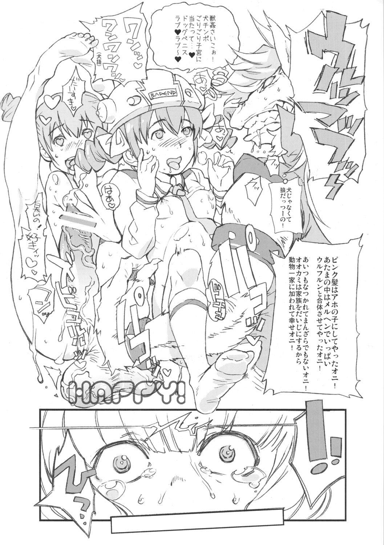 Yayoi Hatsudensho 16