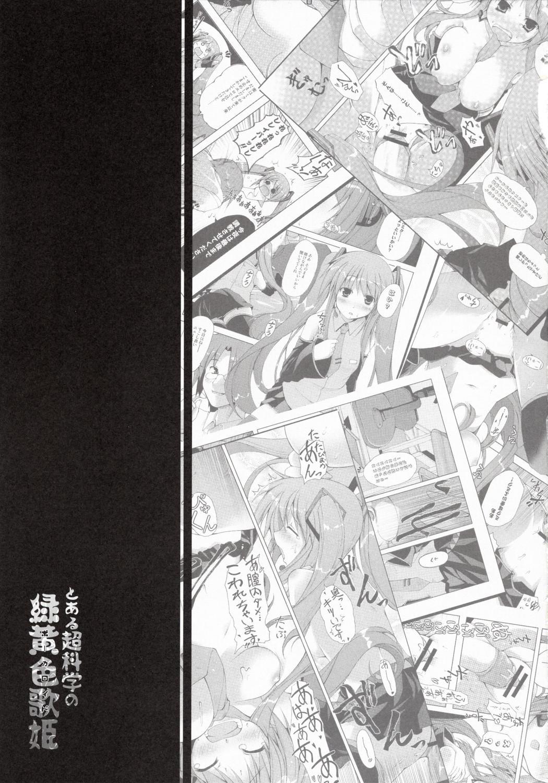 Toaru Chou Kagaku no Vocaloid 11