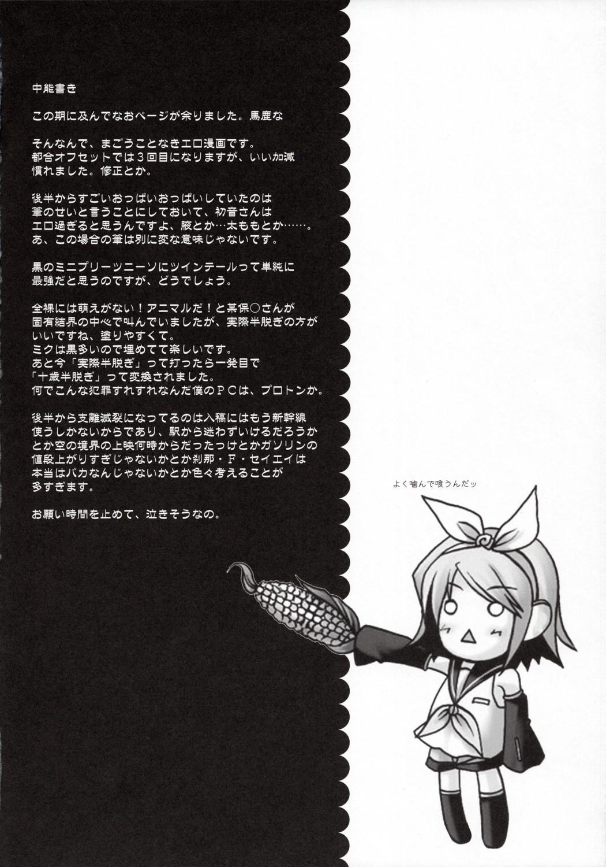 Toaru Chou Kagaku no Vocaloid 12