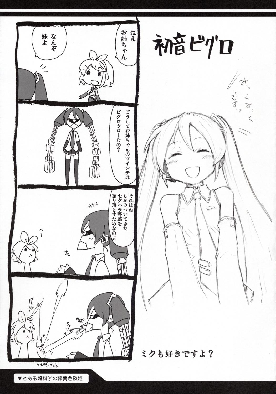 Toaru Chou Kagaku no Vocaloid 17