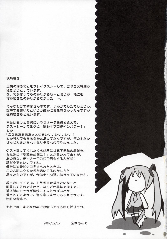 Toaru Chou Kagaku no Vocaloid 19
