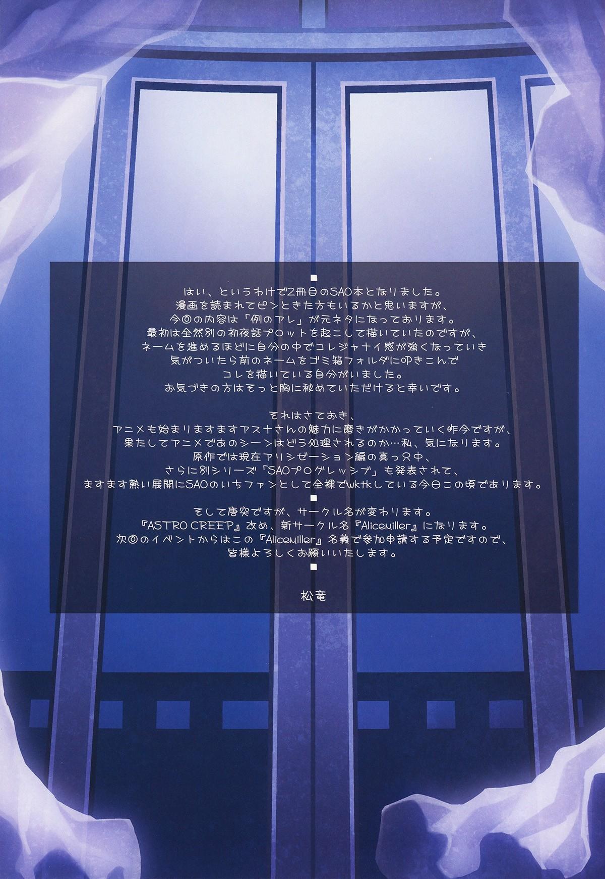 [Astro Creep (Matsuryu)] Sword Art Unlimited (Sword Art Online) [ENG]v2 25