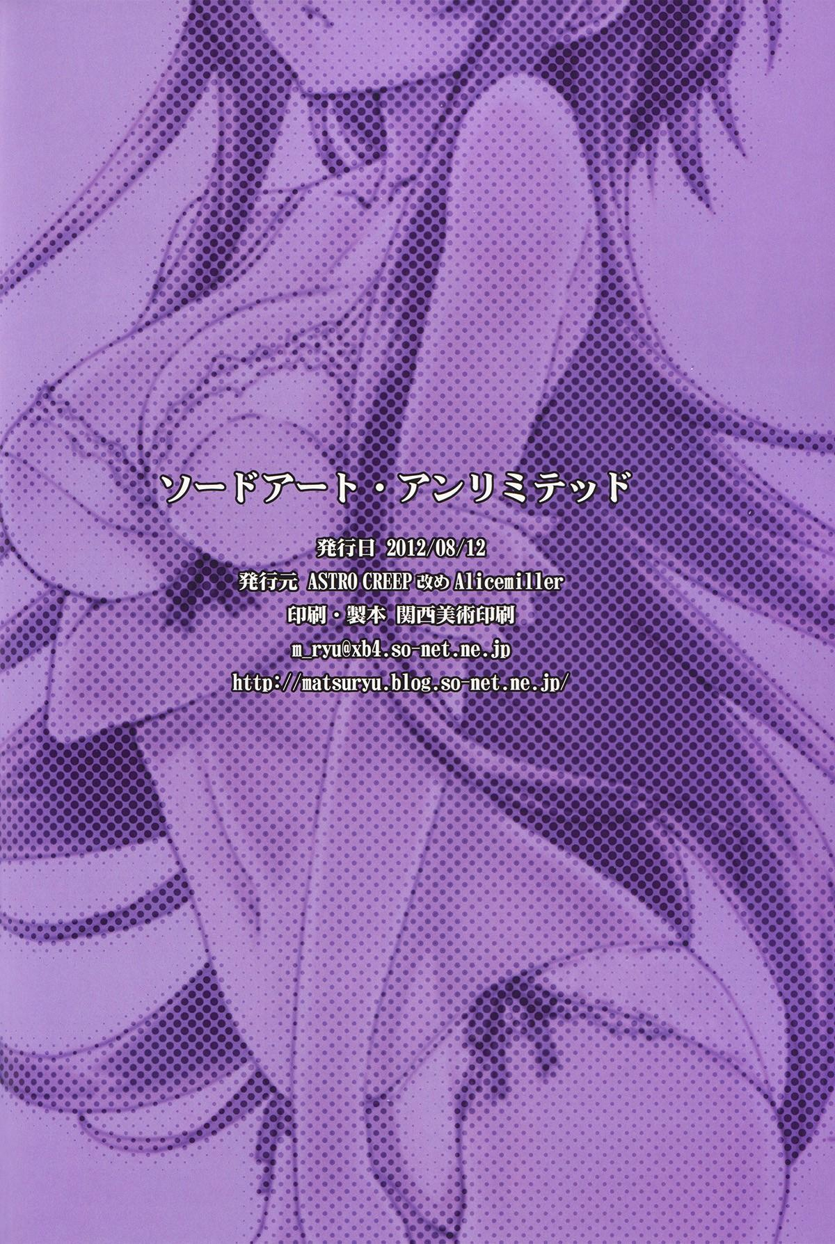 [Astro Creep (Matsuryu)] Sword Art Unlimited (Sword Art Online) [ENG]v2 28