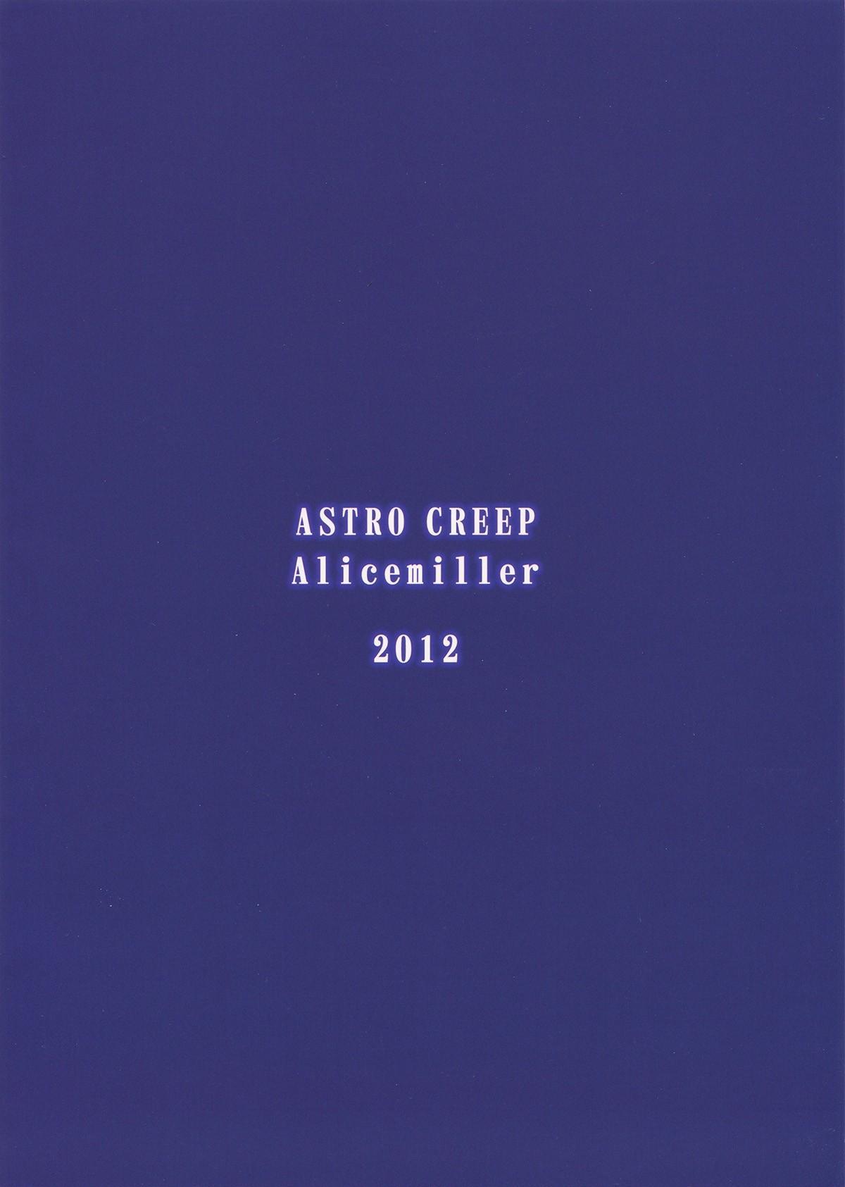[Astro Creep (Matsuryu)] Sword Art Unlimited (Sword Art Online) [ENG]v2 30