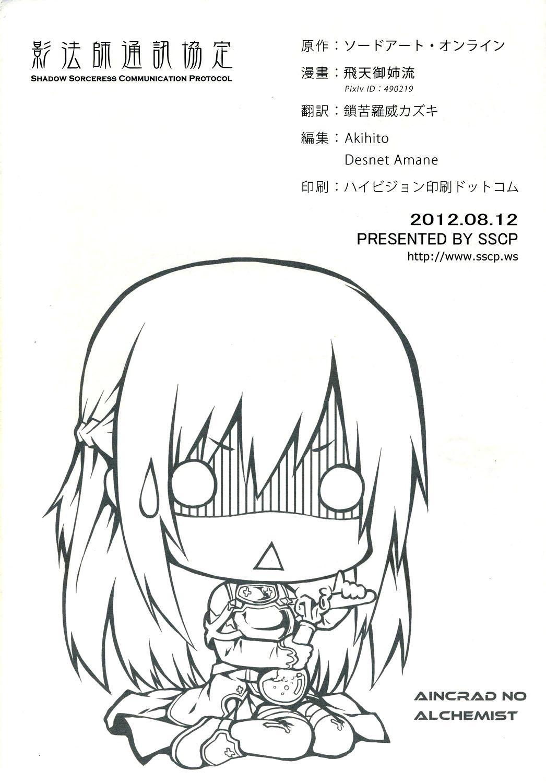 Sugoku Amai Onegai 21