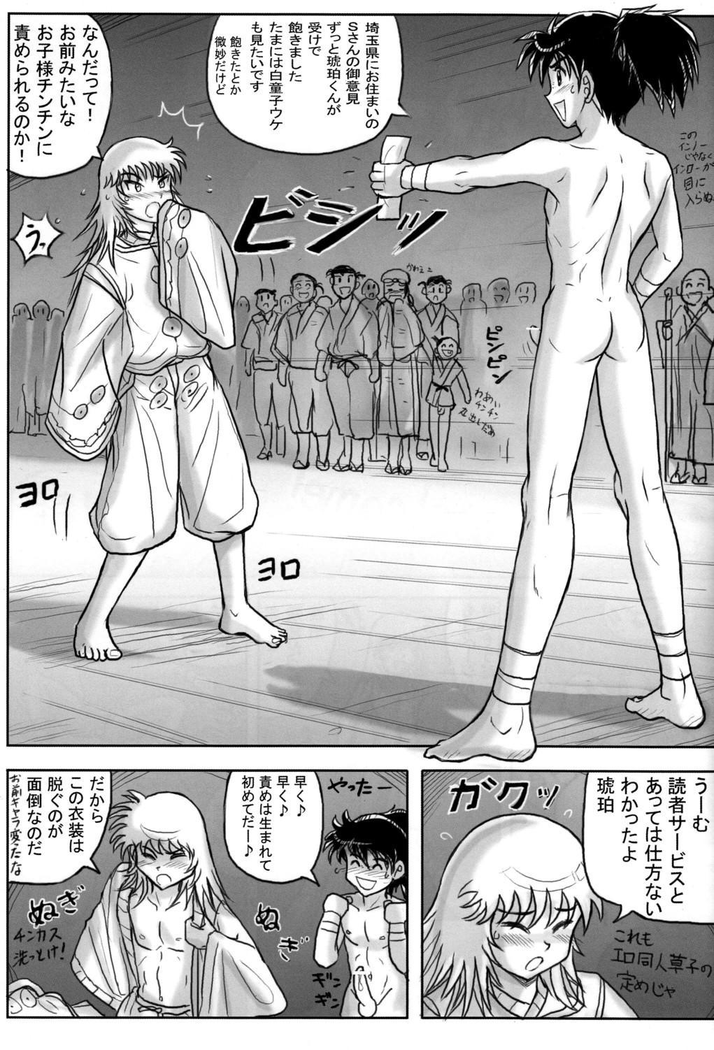 Takenokoya - Kohaku no Tsubo Manga Ban 36