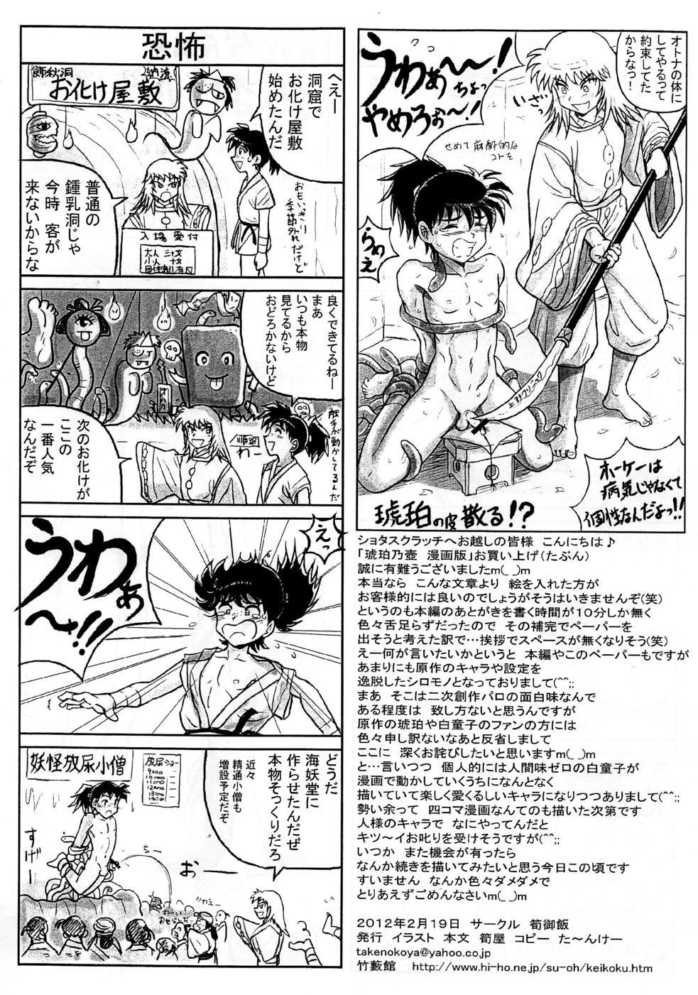 Takenokoya - Kohaku no Tsubo Manga Ban 5