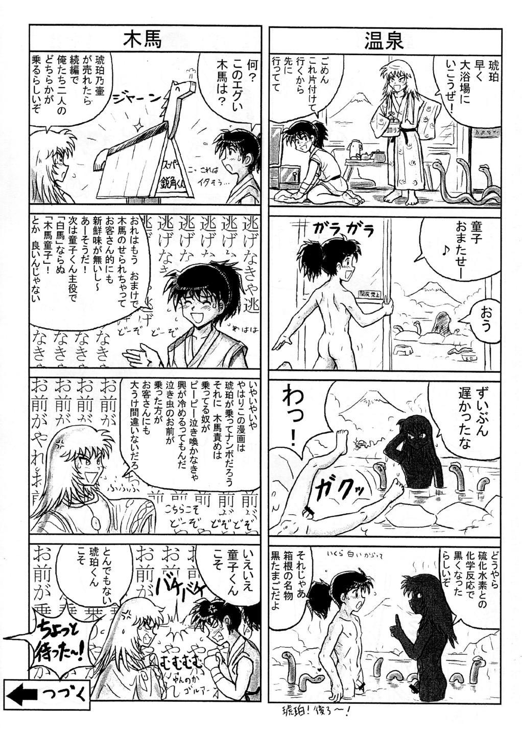 Takenokoya - Kohaku no Tsubo Manga Ban 7