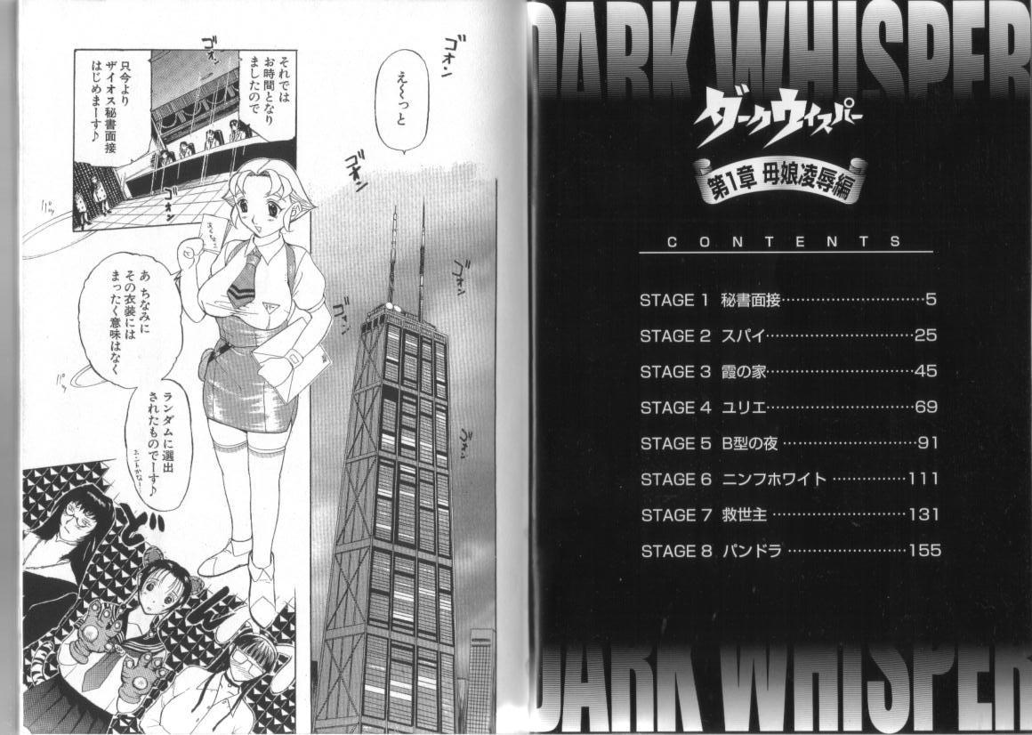 Darkwhisper 1