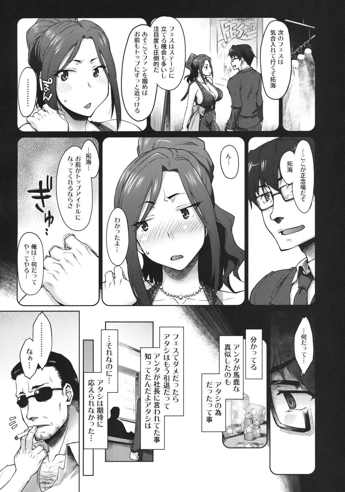Kaikin! Bakunyuu Nama Dashi Mukai Takumi 15