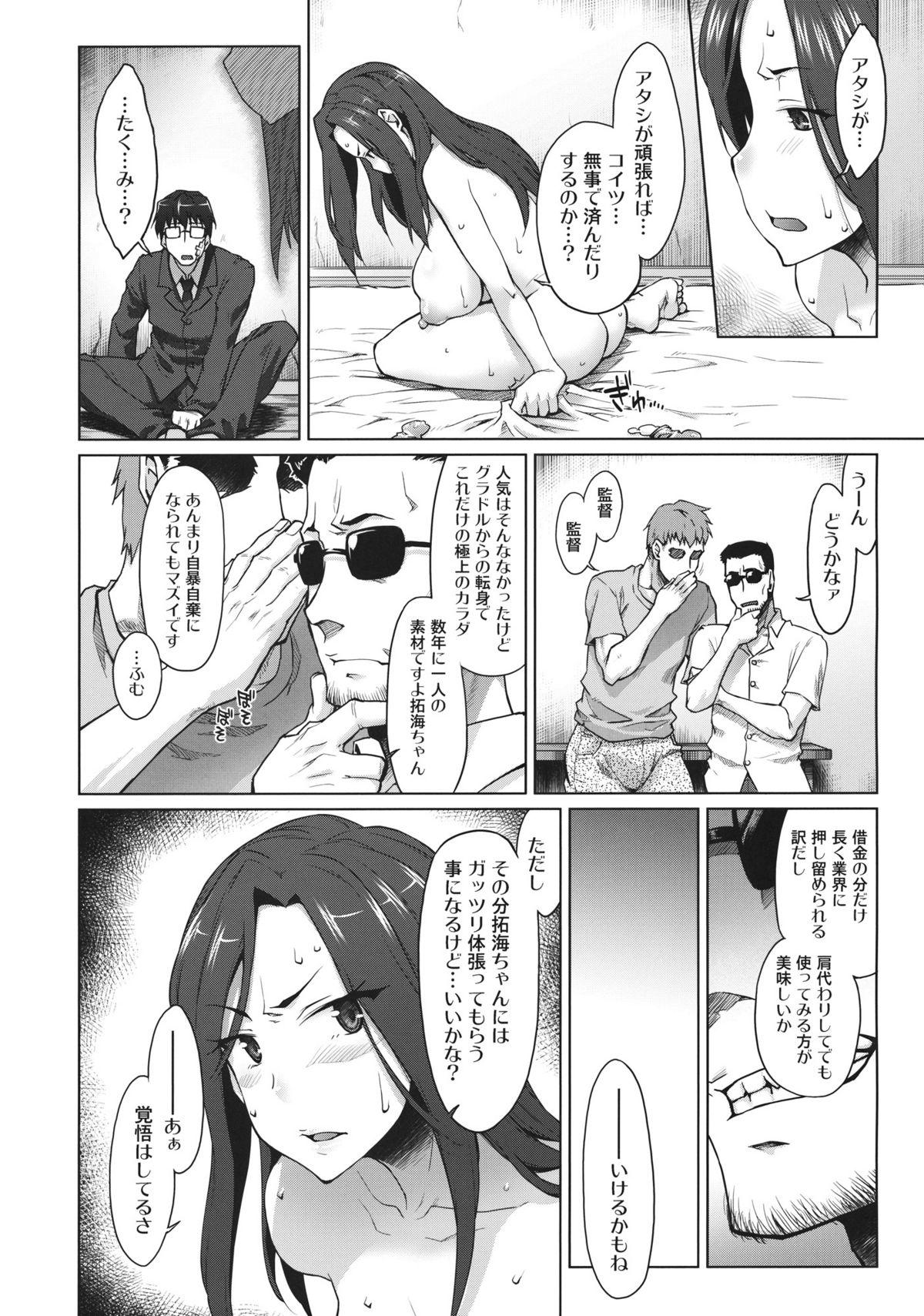 Kaikin! Bakunyuu Nama Dashi Mukai Takumi 16