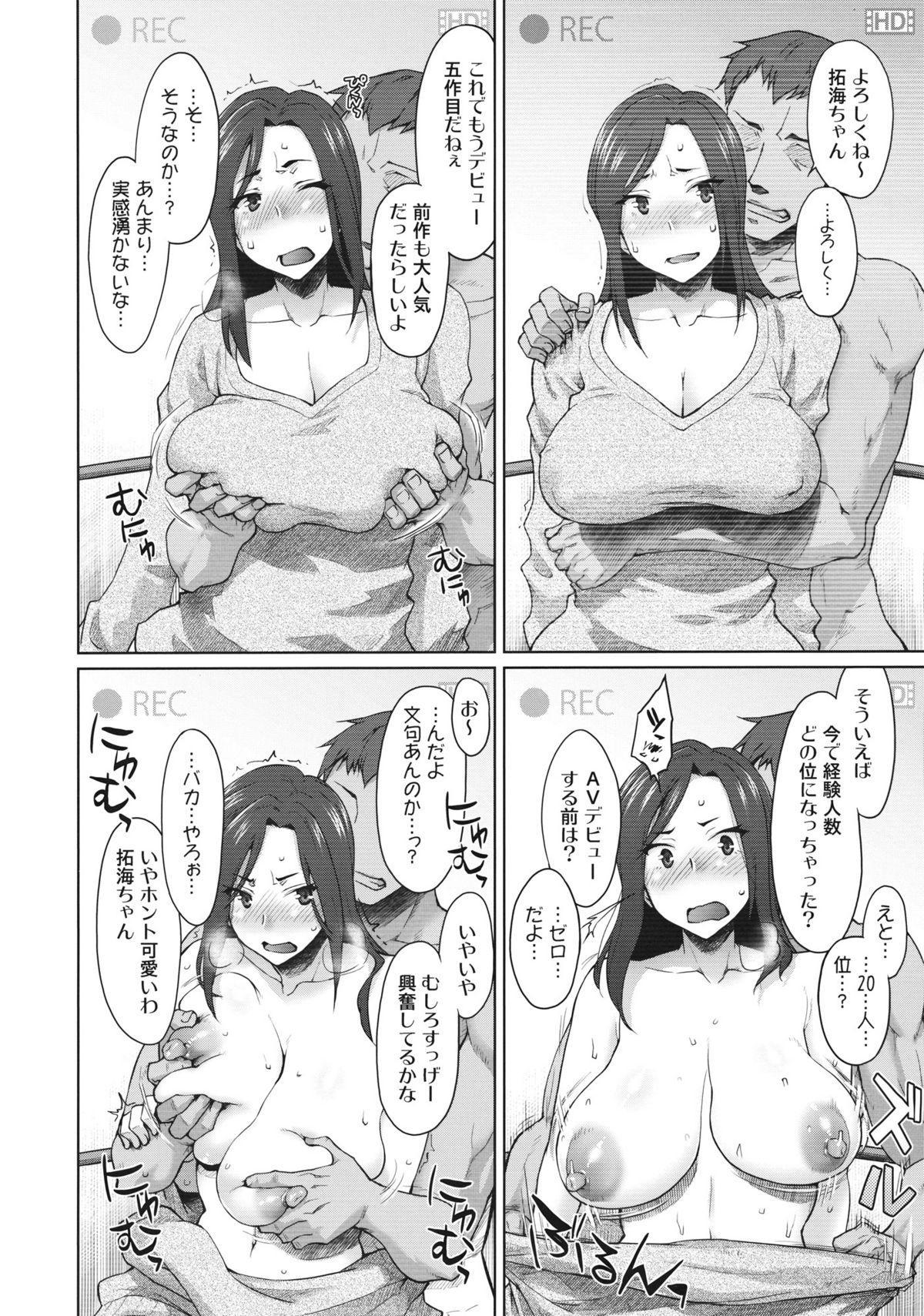 Kaikin! Bakunyuu Nama Dashi Mukai Takumi 18